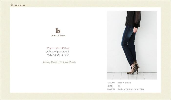 ジャージーデニム(スキニーシルエット:ウエストストレッチ) 【デニム パンツ レディース】
