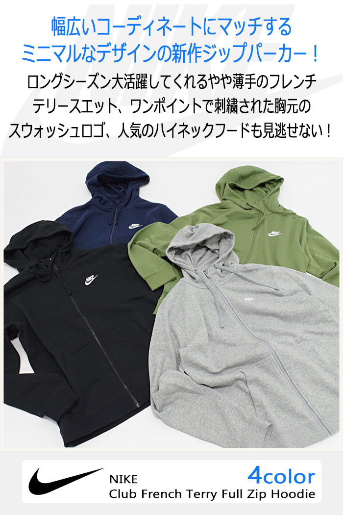 NIKEナイキのパーカー Club French Terry03
