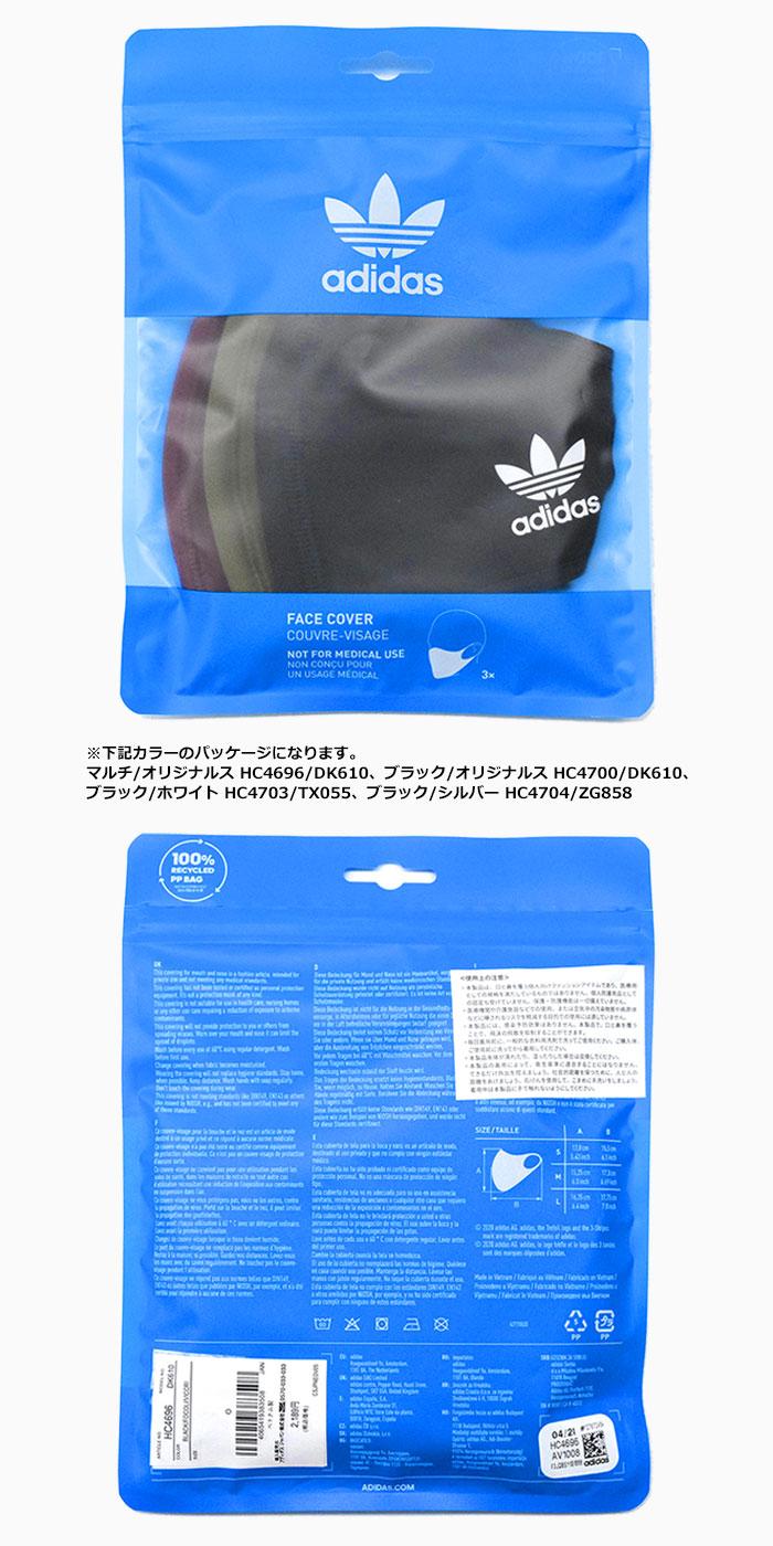 adidasアディダスのマスク Face Covers 3-Pack17