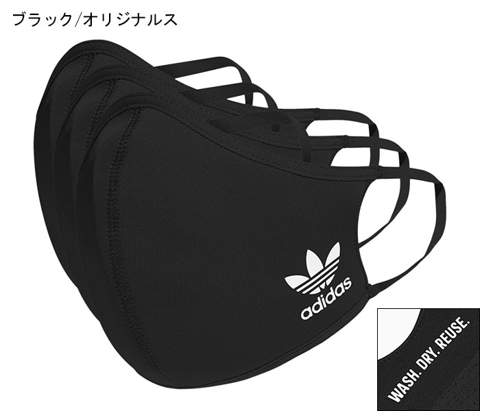 adidasアディダスのマスク Face Covers 3-Pack04