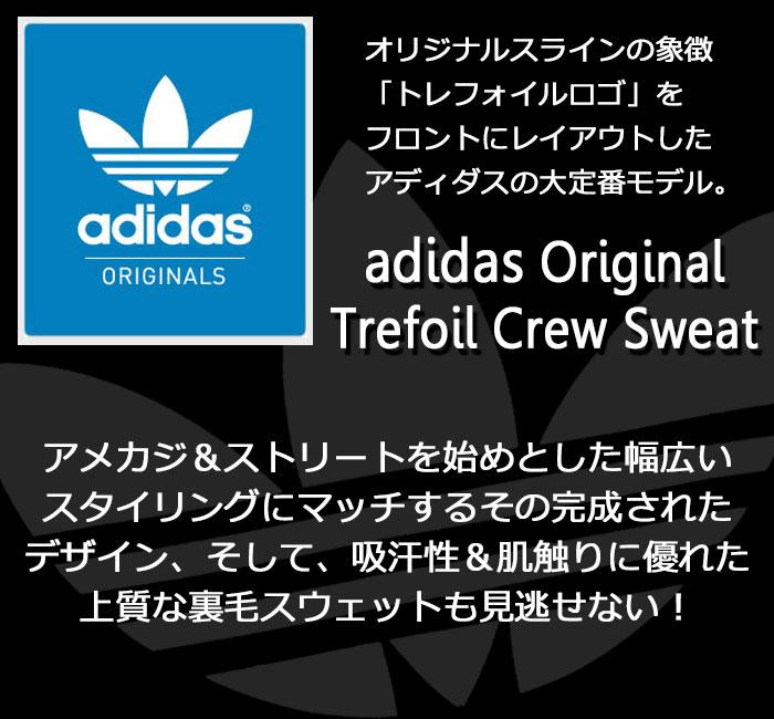 adidasアディダスのトレーナー トレフォイル02