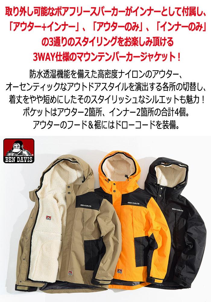 BEN DAVISベンデイビスのジャケット 3 Way Mountain Parka02