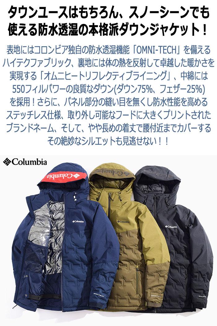 Columbiaコロンビアのジャケット Wildcard Down02