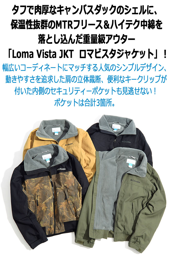 Columbiaコロンビアのジャケット ロマビスタ03