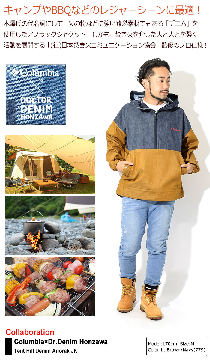 Columbiaコロンビアのジャケット ロマビスタ04