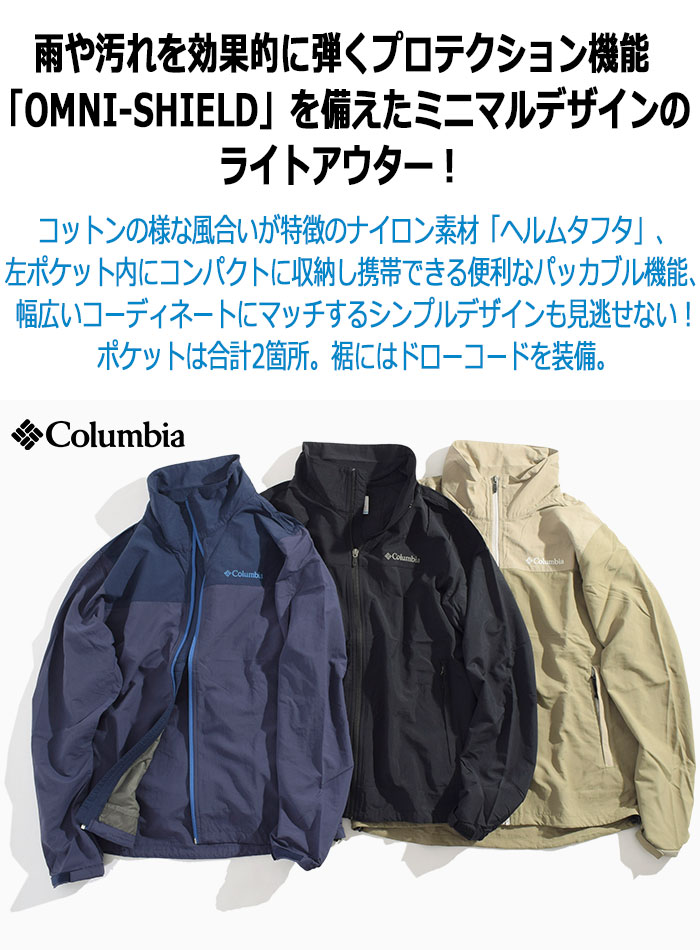 Columbiaコロンビアのジャケット Wills Isle02