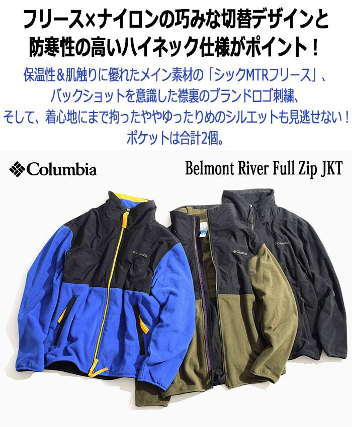 Columbiaコロンビアのジャケット Belmont River Full Zip02