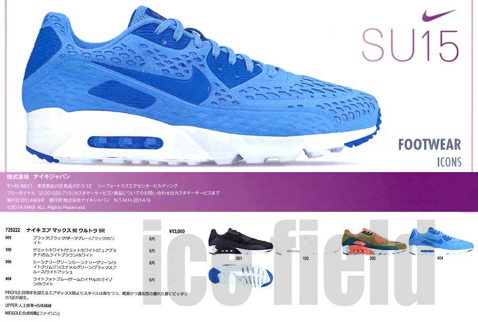 ice field  Nike NIKE sneakers mens men s Air Max 90 ultra BR Scenery ... dc6d116d8