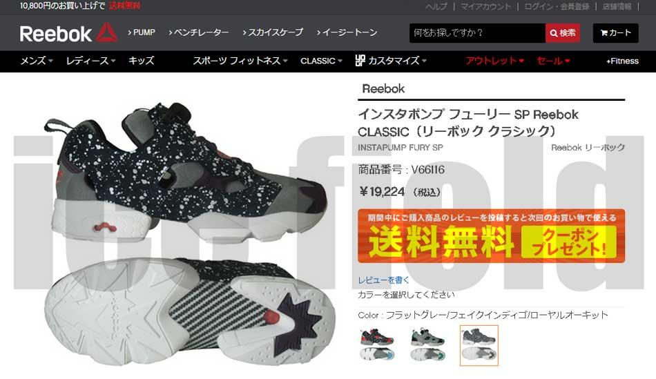 a4f2397495d ice field  Reebok Reebok sneakers mens men s insta pump fury SP flat ...