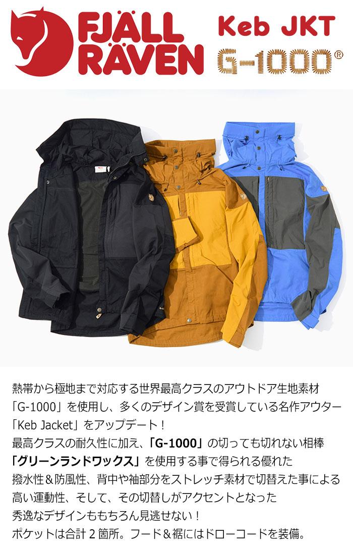 FJALLRAVENフェールラーベンのジャケット Keb02
