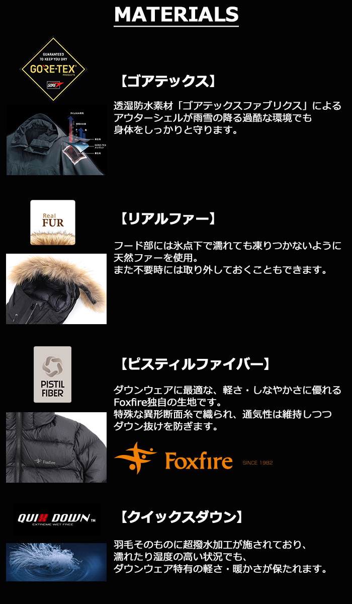 Foxfireフォックスファイヤーのジャケット HOSU Aurora13