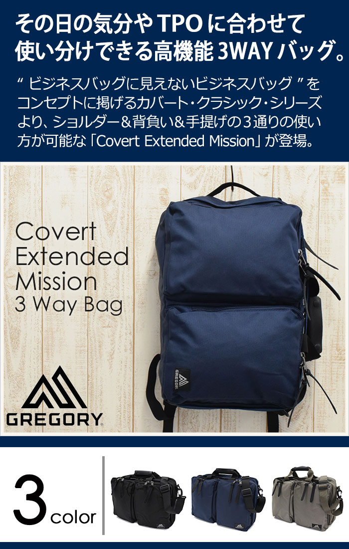 GREGORYグレゴリーのバッグ Covert Extended Mission 3 Way05
