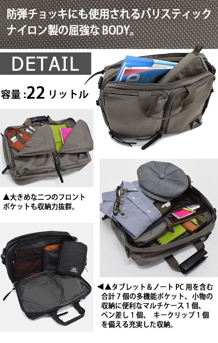 GREGORYグレゴリーのバッグ Covert Extended Mission 3 Way09