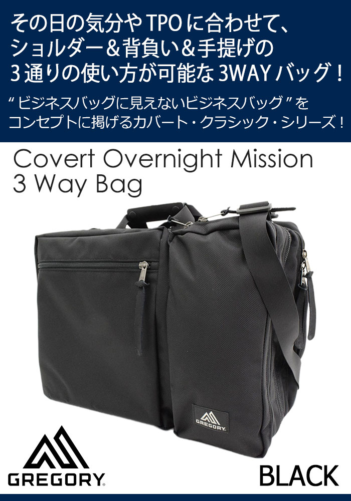 GREGORYグレゴリーのバッグ Covert Overnight Mission 3 Way Bag05