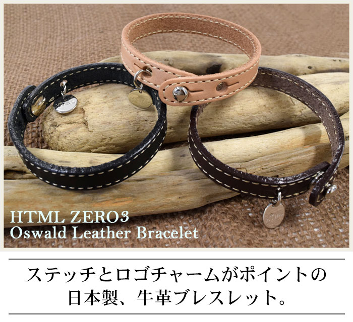 HTML ZERO3エイチティエムエル ゼロスリーのアクセサリー Oswald Leather Bracelet01