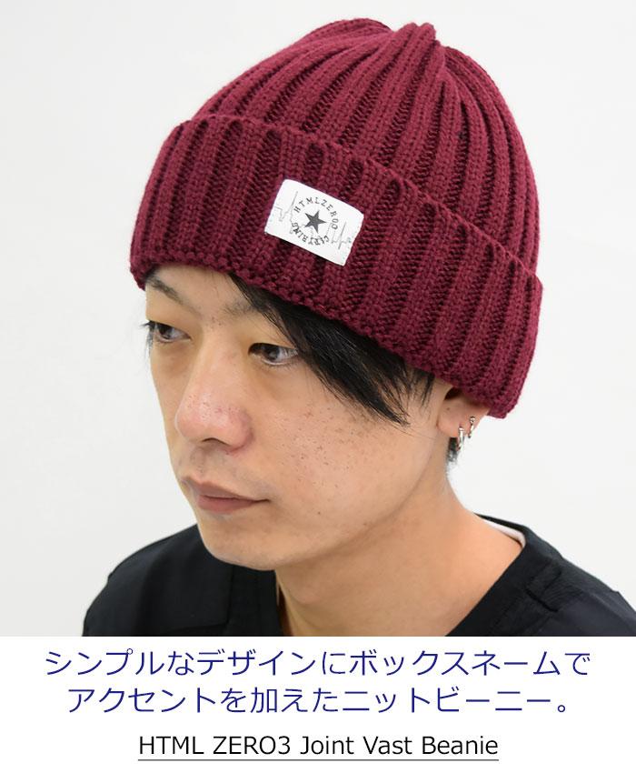 HTML ZERO3エイチティエムエル ゼロスリーのニット帽 Joint Vast Beanie01