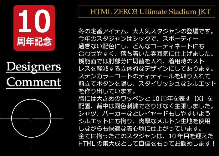 HTML ZERO3エイチティエムエル ゼロスリーのジャケット Ultimate Stadium03