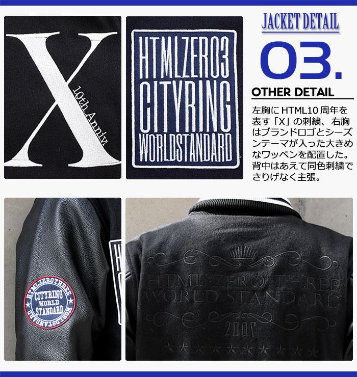 HTML ZERO3エイチティエムエル ゼロスリーのジャケット Ultimate Stadium14
