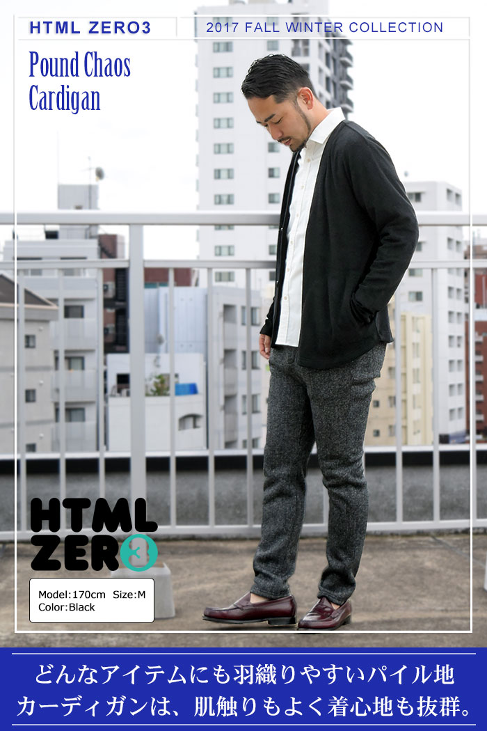 HTML ZERO3エイチティエムエル ゼロスリーのカーディガン Pound Chaos01