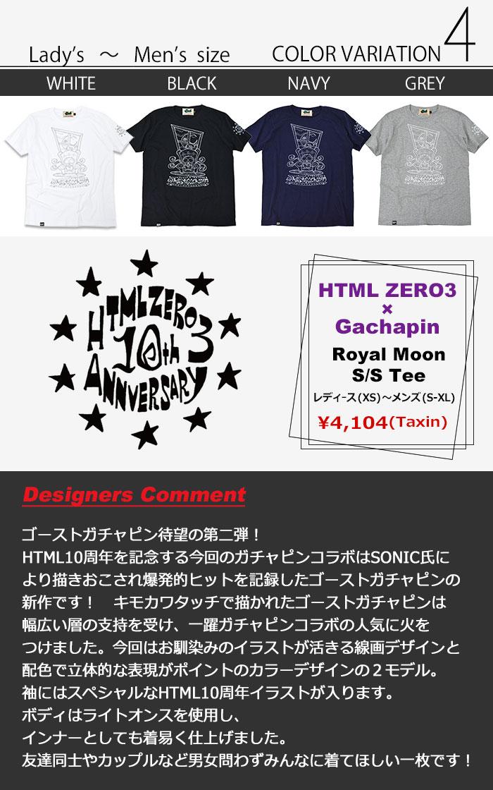 HTML ZERO3エイチティエムエル ゼロスリーのTシャツ HTML ZERO3×Gachapin Royal Moon03