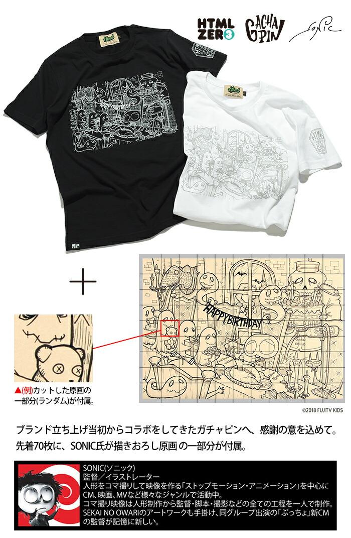 HTML ZERO3エイチティエムエル ゼロスリーのTシャツ HTML ZERO3×Gachapin Party01