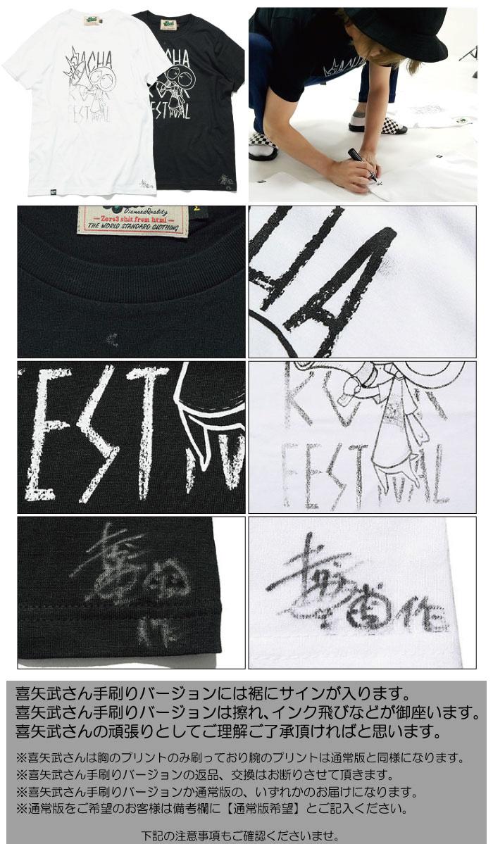 HTML ZERO3エイチティエムエル ゼロスリーのTシャツ HTML ZERO3×Gachapin Shout10