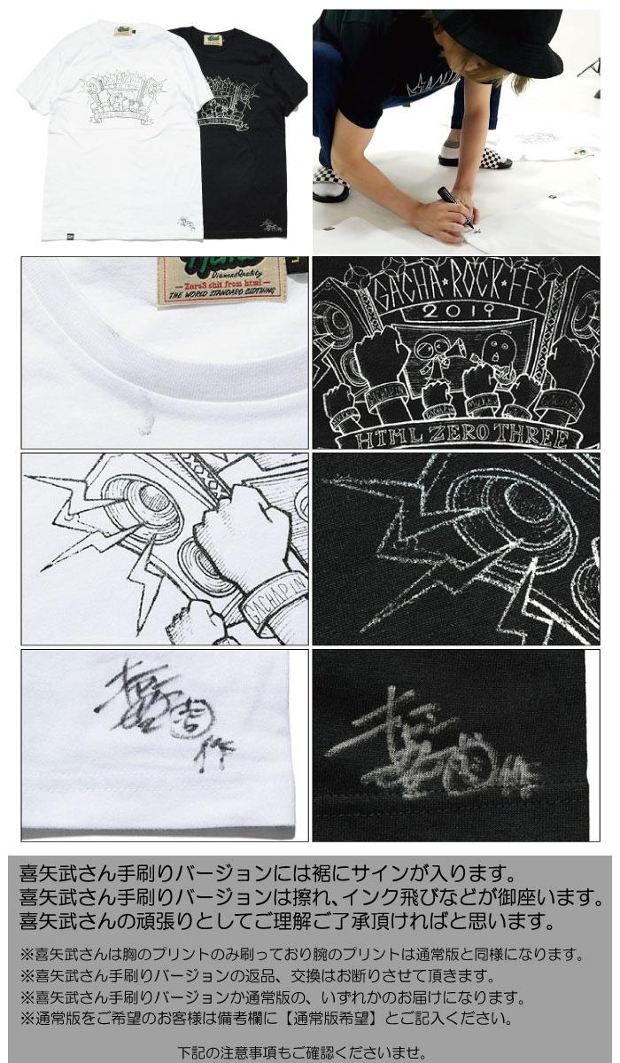 HTML ZERO3エイチティエムエル ゼロスリーのTシャツ HTML ZERO3×Gachapin Fanatic08