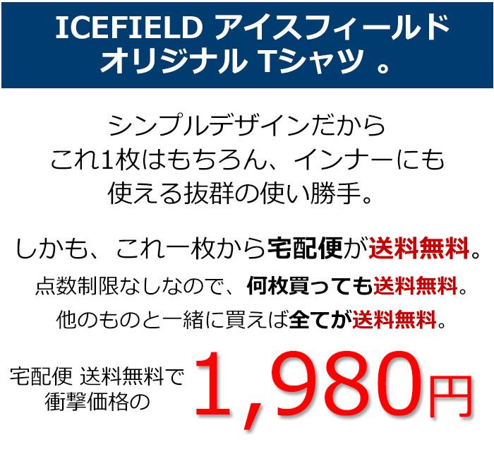 ICEFIELDアイスフィールドのTシャツ Pocket01