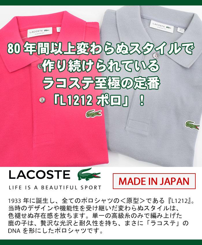 LACOSTEラコステのポロシャツ L1212A The Origin06