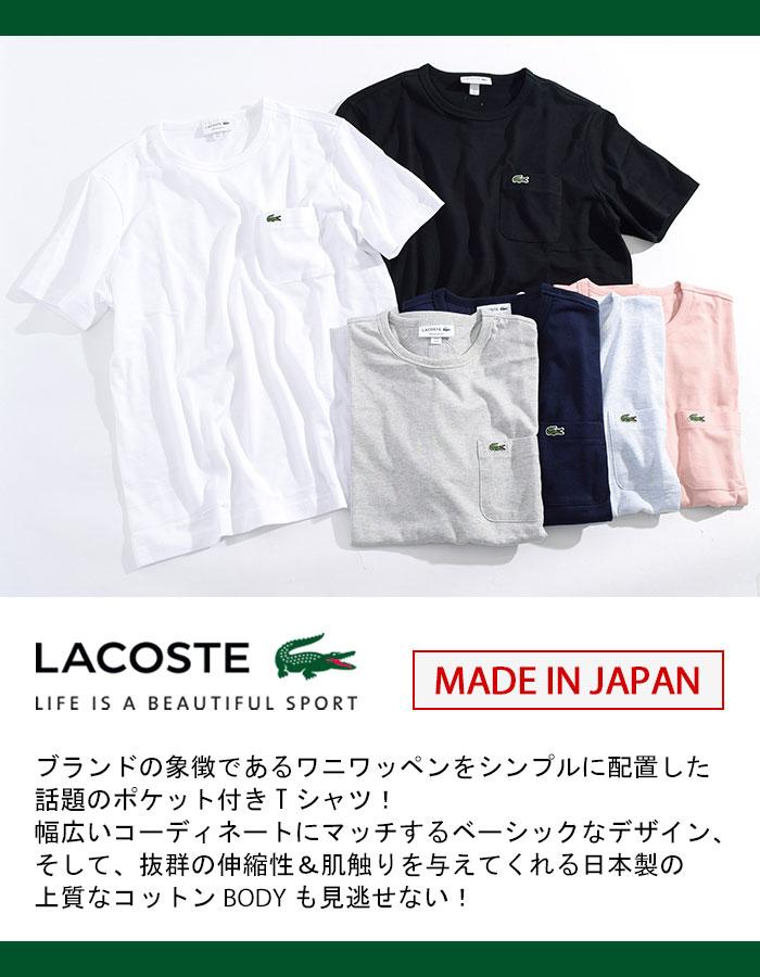 LACOSTEラコステのTシャツ TH633EM Pocket Crew Neck02