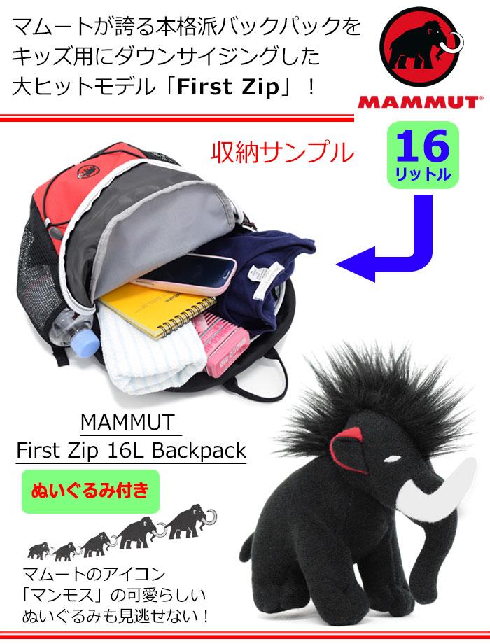 MAMMUTマムートのリュック First Zip 16L Backpack02