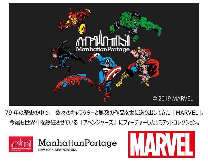 Manhattan Portageマンハッタンポーテージのメッセンジャーバッグ MARVEL Casual Small Messenger Bag03