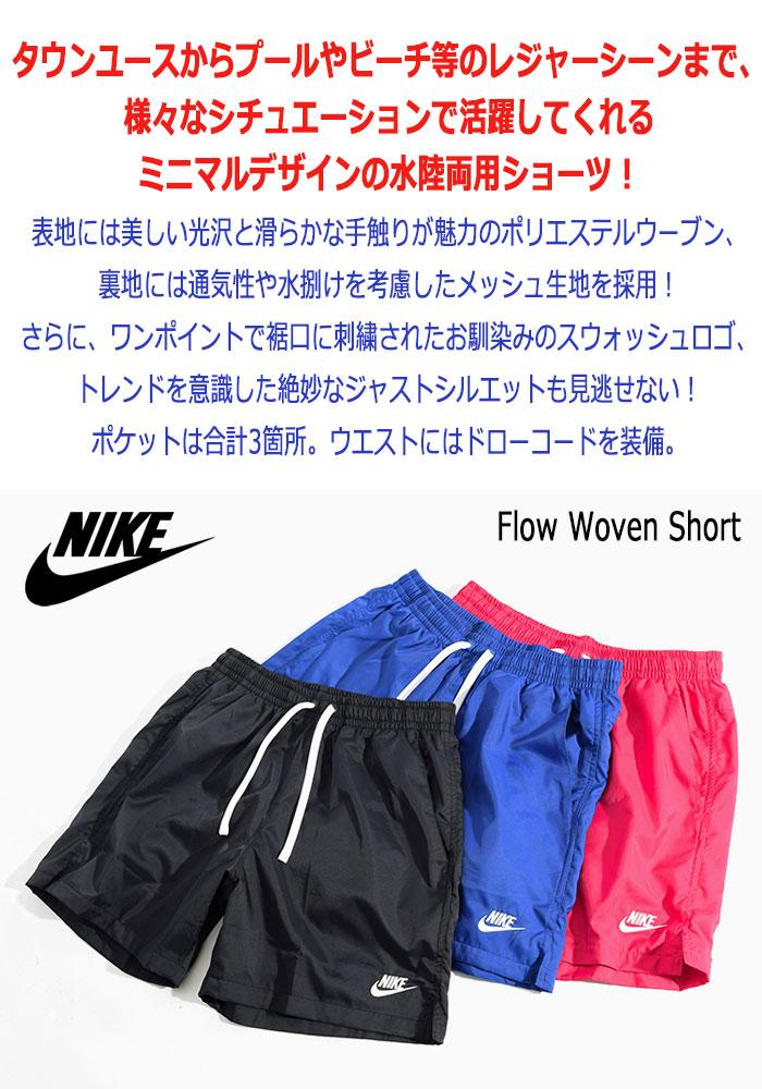 NIKEナイキのハーフパンツ Flow Woven Short02