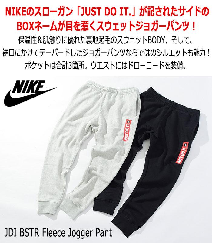 NIKEナイキのパンツ JDI BSTR Fleece Jogger Pant02