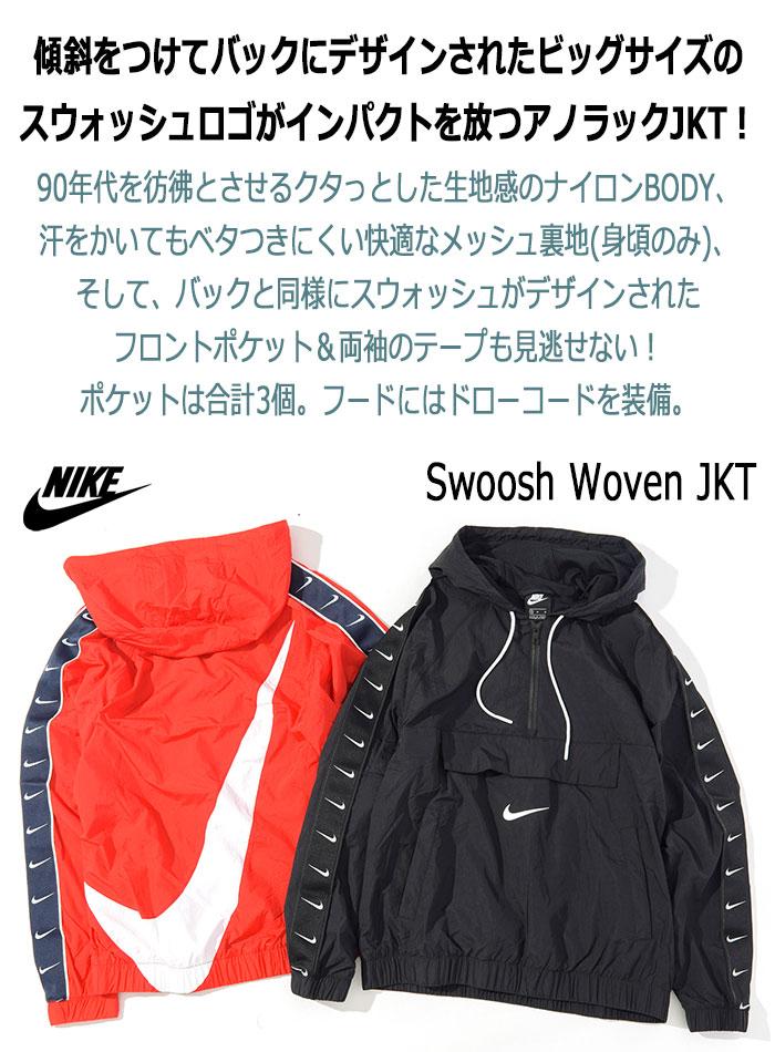 NIKEナイキのジャケット Swoosh Woven02