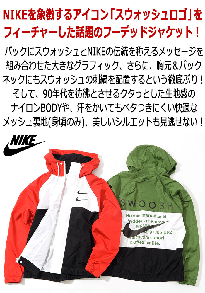 NIKEナイキのジャケット Swoosh Woven Hoodie09