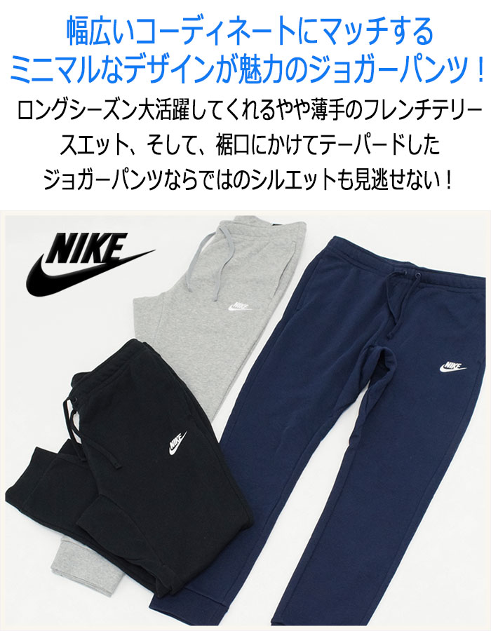 NIKEナイキのパンツ Club French Terry Jogger03