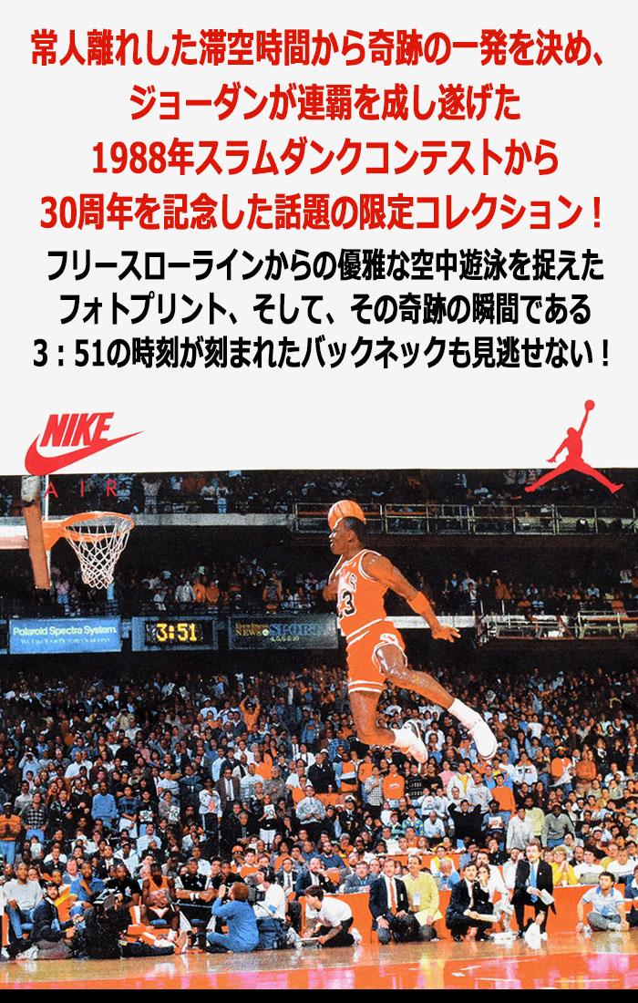 NIKEナイキのTシャツ AIR JORDAN JSW 1988 Dunk03