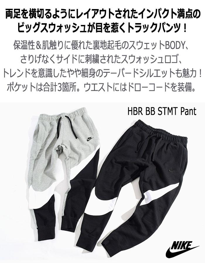 NIKEナイキのパンツ HBR BB STMT Pant02