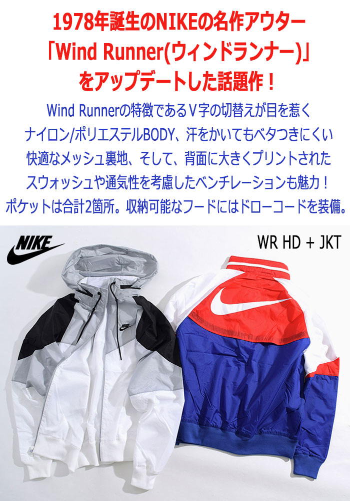 NIKEナイキのジャケット WR HD +02