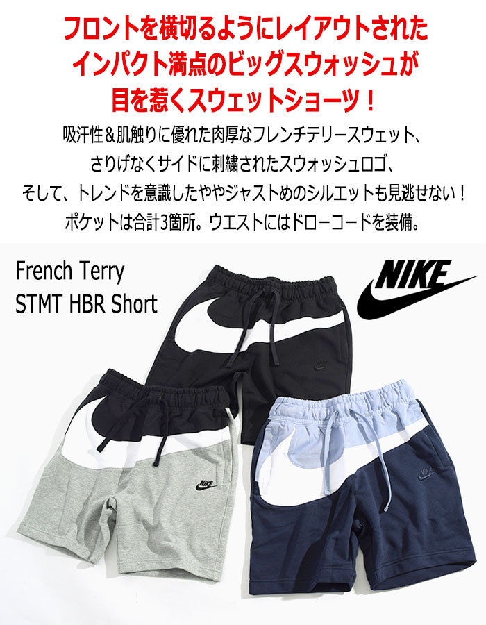 NIKEナイキのハーフパンツ French Terry STMT HBR Short02