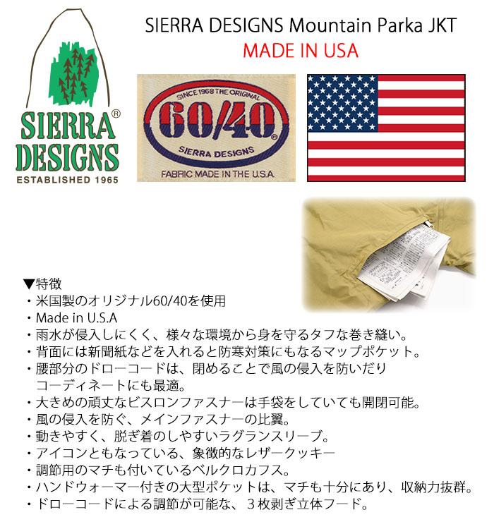 SIERRA DESIGNSシエラデザインズのジャケット Mountain Parka08