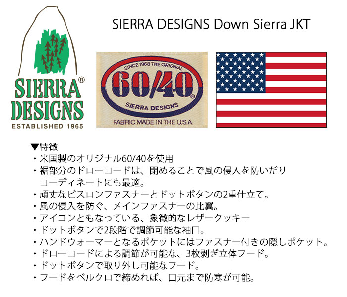 SIERRA DESIGNSシエラデザインズのジャケット Down Sierra09