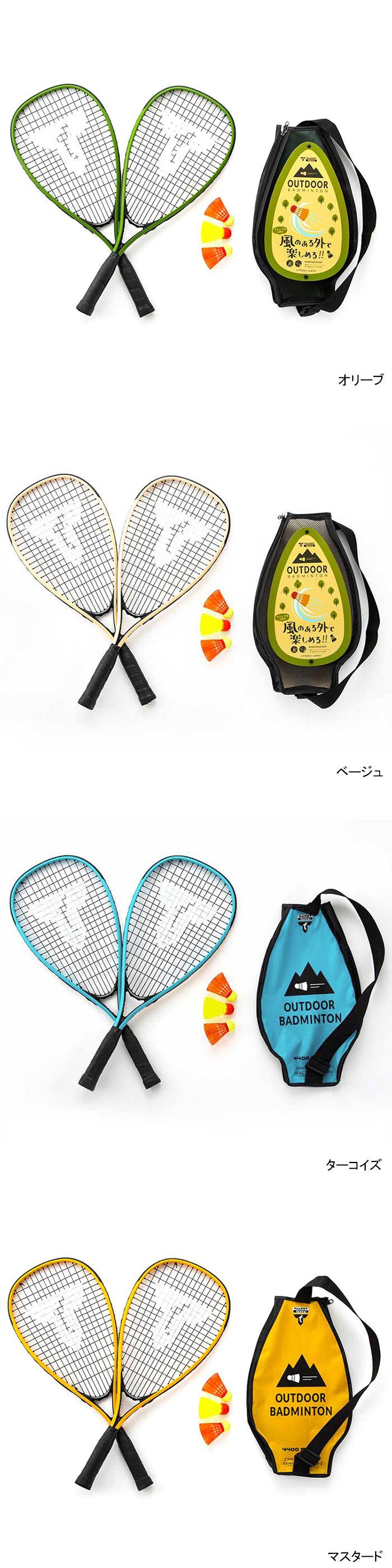 Talbot-Torroタルボットトロのバドミントン Speed Badminton Set Speed 4400 04