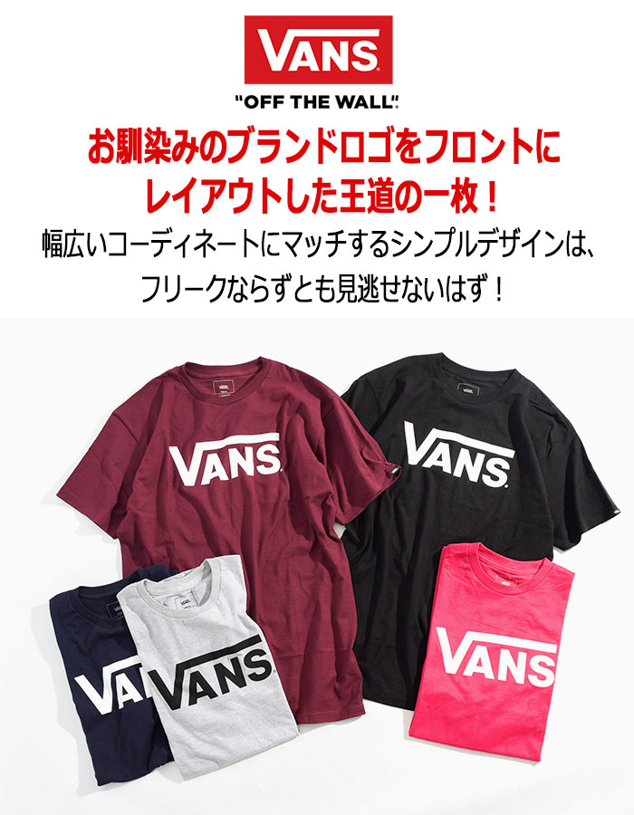 VANSバンズのTシャツ Classic02