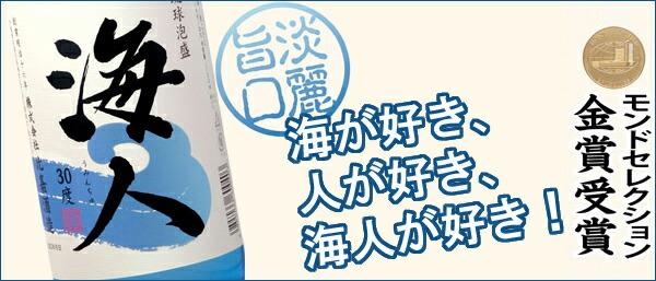 琉球泡盛比嘉酒造海人