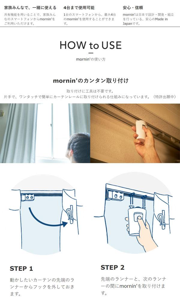 ホワイト 自動開閉 2個セット送料無料 mornin' カーテン MN-C01 カーテンレール