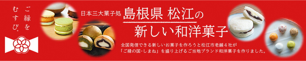 日本三大菓子処 島根県松江 新しい和洋菓子 ご縁をむすび