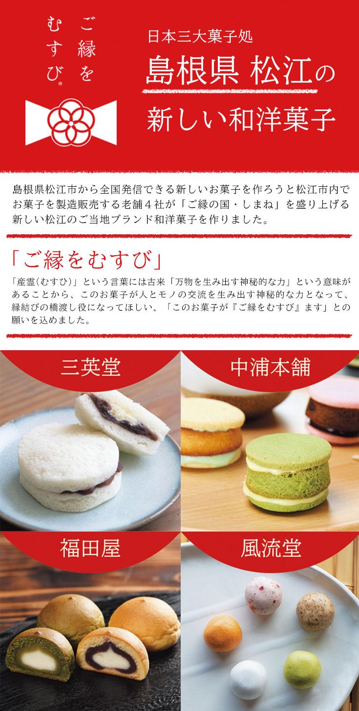 島根県松江の新しい和洋菓子