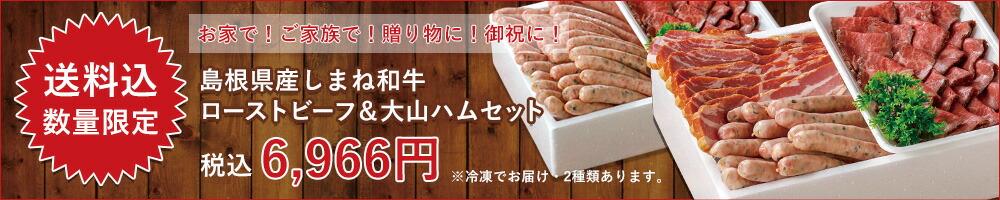 【送料込】【数量限定】島根県産しまね和牛ローストビーフ&大山ハムセット